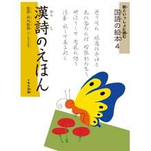 絵といっしょに読む国語の絵本4 漢詩のえほん