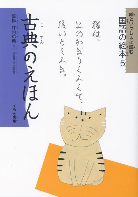 絵といっしょに読む国語の絵本5 古典のえほん