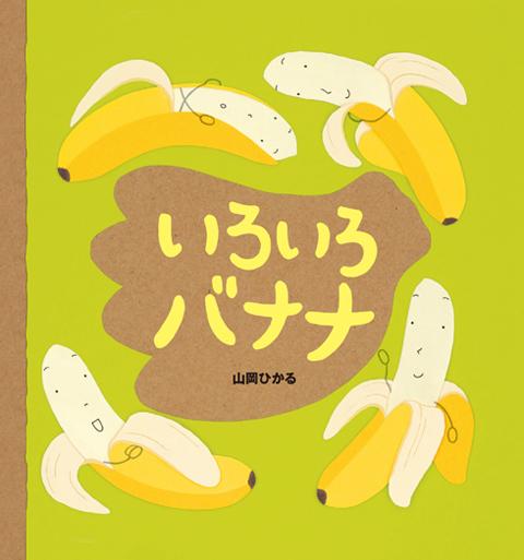いろいろバナナ