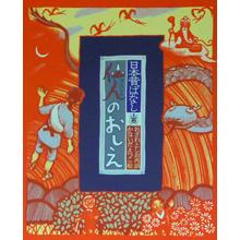 日本昔ばなし(4)仙人のおしえ