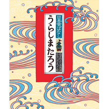 日本昔ばなし(5)うらしまたろう