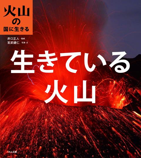 火山の国に生きる 生きている火山