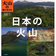 火山の国に生きる 日本の火山