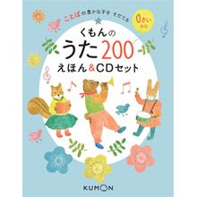 くもんのうた200 えほん&CDセット