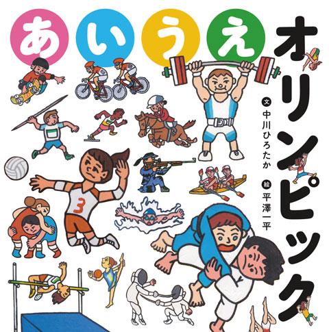 あいうえオリンピック