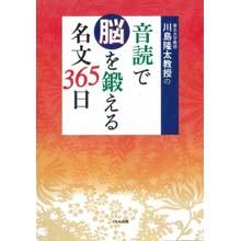 川島隆太教授の音読で脳を鍛える名文365日