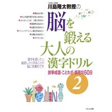 脳を鍛える大人の漢字ドリル2