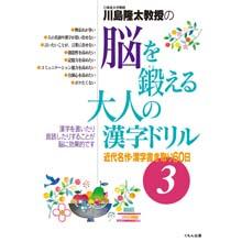 脳を鍛える大人の漢字ドリル3
