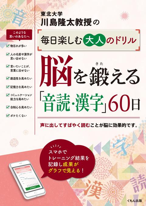 脳を鍛える「音読・漢字」60日