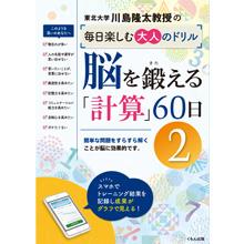 脳を鍛える「計算」60日②