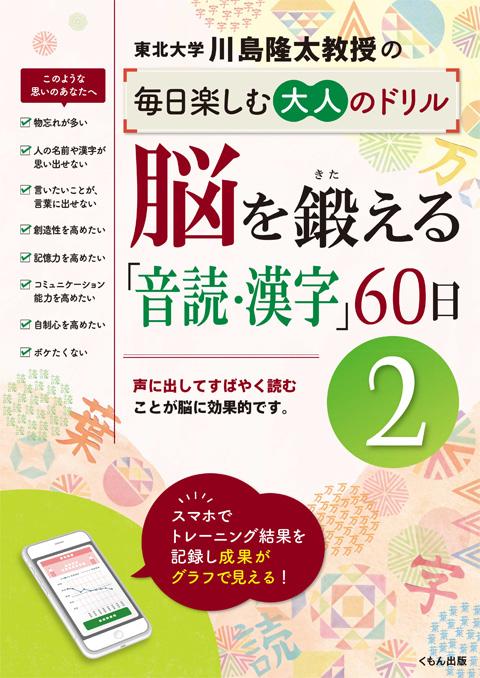 脳を鍛える「音読・漢字」60日②