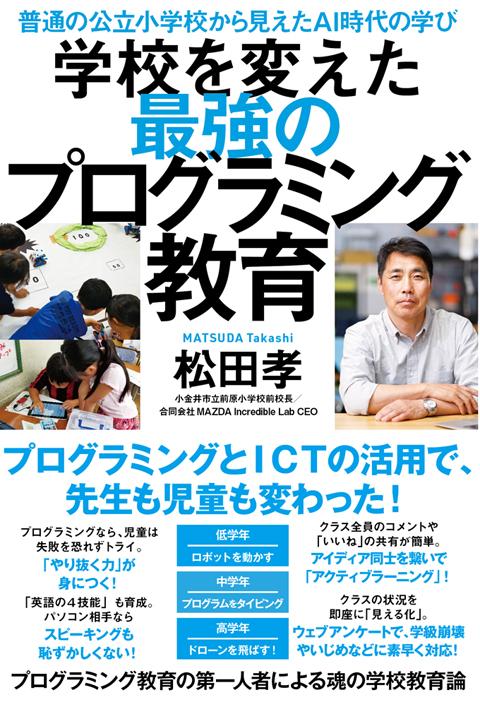 学校を変えた最強のプログラミング 教育普通の公立小学校から見えたAI時代の学び