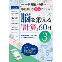 脳を鍛える「計算」60日③
