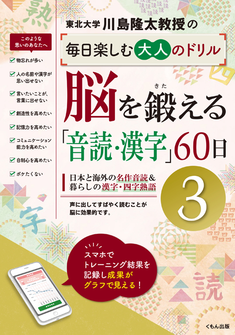 脳を鍛える「音読・漢字」60日③