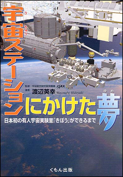 宇宙ステーションにかけた夢 ―日本初の有人宇宙実験室「きぼう」ができるまで