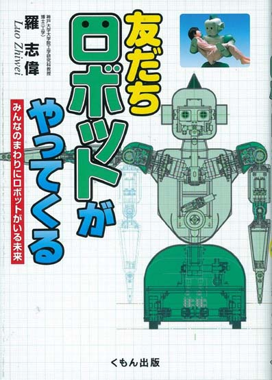 友だちロボットがやってくる ―みんなのまわりにロボットがいる未来