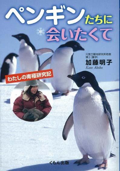 ペンギンたちに会いたくて ―わたしの南極研究記