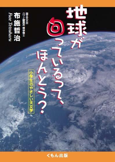 地球が回っているって、ほんとう? ―小学生のやさしい天文学