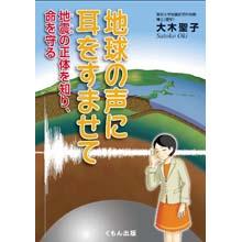 地球の声に耳をすませて ―地震の正体を知り、命を守る