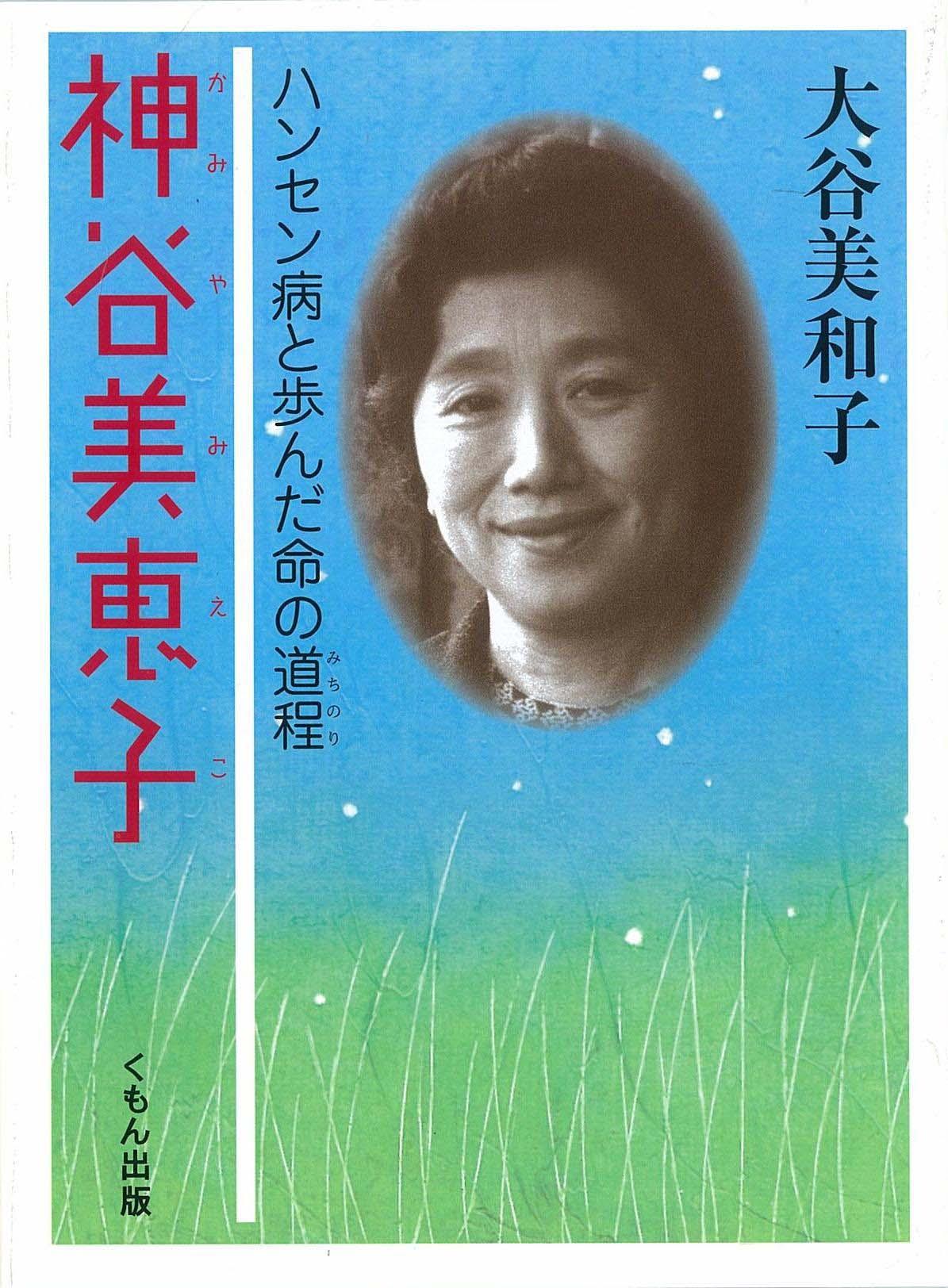 神谷美恵子ーハンセン病と歩んだ命の道程