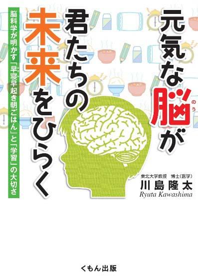 元気な脳が君たちの未来をひらく ―脳科学が明かす「早寝早起き朝ごはん」と「学習」の大切さ