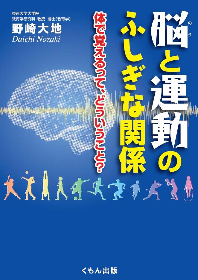 脳と運動のふしぎな関係 ―体で覚えるって、どういうこと??