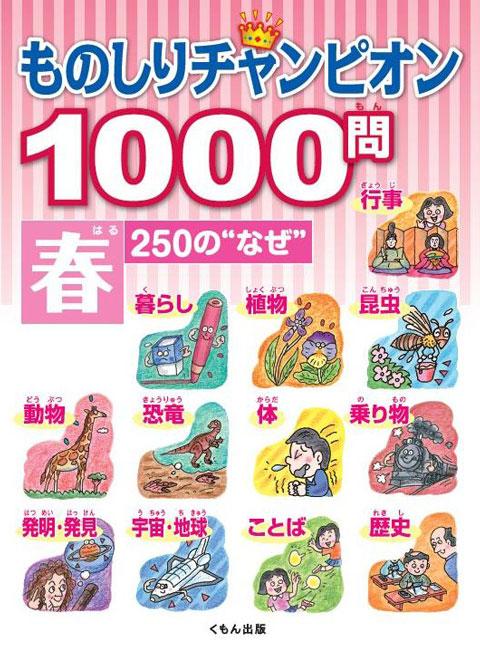 """ものしりチャンピオン1000問 春250の""""なぜ"""""""