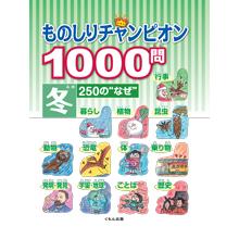 """ものしりチャンピオン1000問 冬250の""""なぜ"""""""