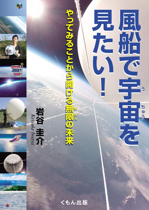 風船で宇宙を見たい! やってみることから開ける無限の未来