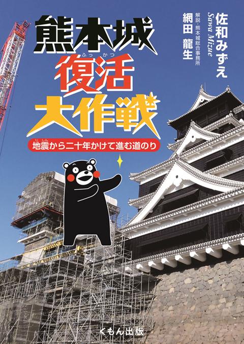熊本城復活大作戦