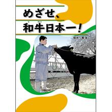めざせ、和牛日本一!