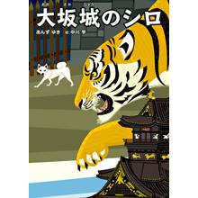 大坂城のシロ