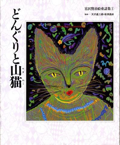 宮沢賢治絵童話集1 どんぐりと山猫
