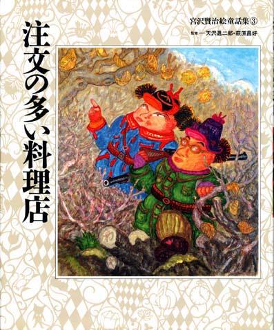 宮沢賢治絵童話集3 注文の多い料理店