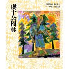 宮沢賢治絵童話集4 虔十公園林