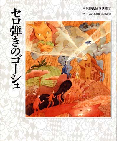 宮沢賢治絵童話集6 セロ弾きのゴーシュ
