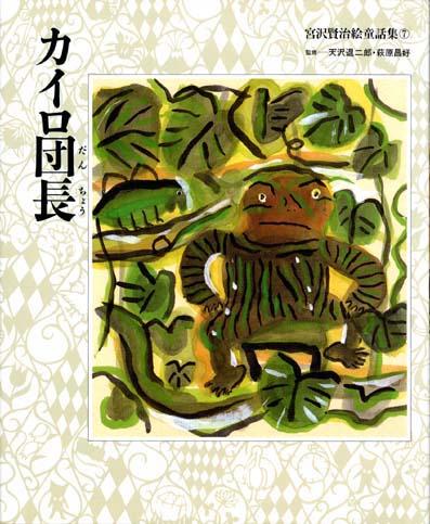 宮沢賢治絵童話集7 カイロ団長