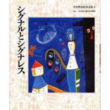 宮沢賢治絵童話集8 シグナルとシグナレス
