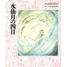 宮沢賢治絵童話集9 水仙月の四日