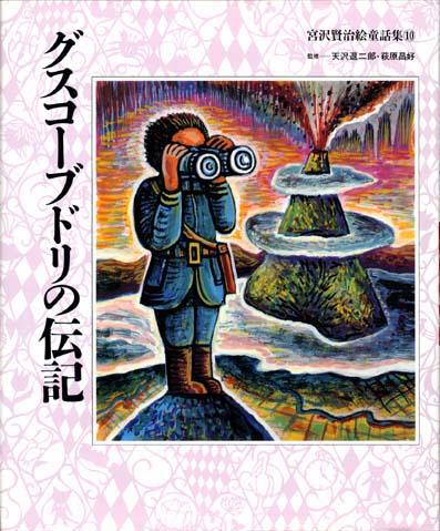 宮沢賢治絵童話集10 グスコーブドリの伝記