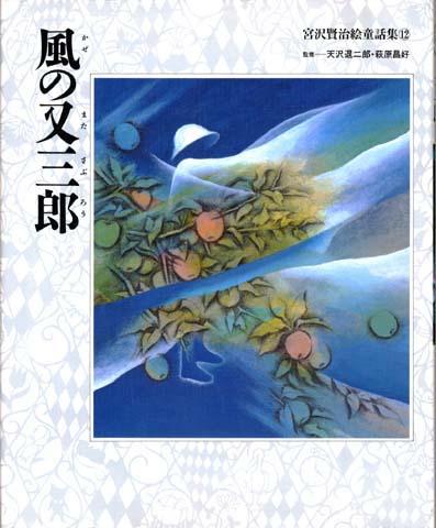宮沢賢治絵童話集12 風の叉三郎