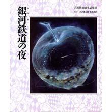 宮沢賢治絵童話集13 銀河鉄道の夜