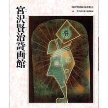 宮沢賢治絵童話集14 宮沢賢治詩画館