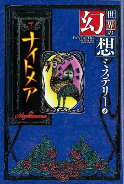 世界の幻想ミステリー4 ザ・ナイトメア