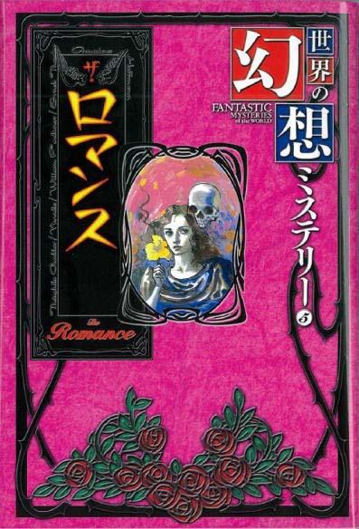 世界の幻想ミステリー5 ザ・ロマンス
