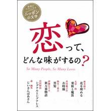 読書がたのしくなるニッポンの文学 恋って、どんな味がするの?