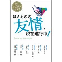 読書がたのしくなるニッポンの文学 ほんものの友情、現在進行中!