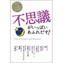 読書がたのしくなるニッポンの文学 不思議がいっぱいあふれだす!