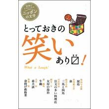 読書がたのしくなるニッポンの文学 とっておきの笑いあります!
