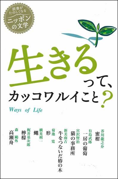 読書がたのしくなるニッポンの文学 生きるって、カッコワルイこと?